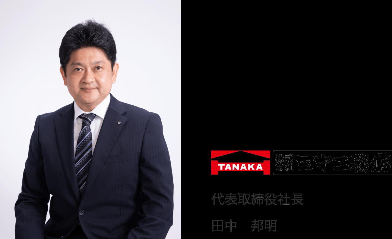 代表取締役社長 田中 邦明